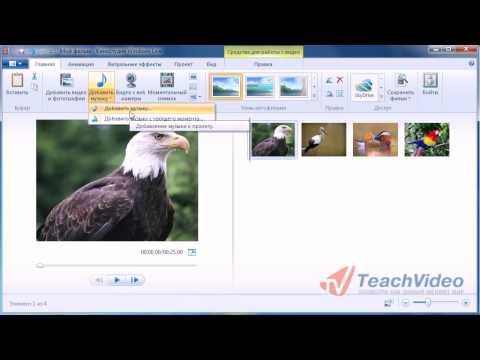 http://www.teachvideo.ru/course/355 - еще больше обучающих роликов о видео ответят на ваши вопросы на нашем сайте бесплатно!...