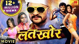 Video LATKHOR | Full Movie HD - Khesari Lal Yadav, Monalisa | NEW BHOJPURI MOVIE 2018 MP3, 3GP, MP4, WEBM, AVI, FLV Desember 2018