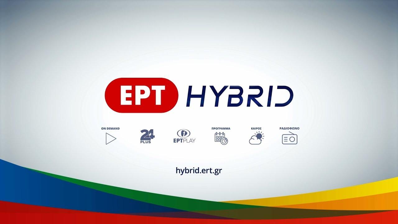 ΕΡΤ Υβριδική (Τρέιλερ) – ERT HYBRID (Trailer)