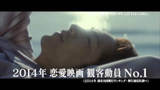 『ホットロード』TVスポット(大ヒット上映中!)#1 - YouTube