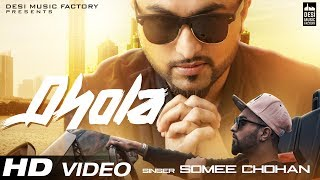 Desi Music Factory presents Somee Chohan's 'Dhola'. Composed by Somee Chohan and Asad Chohan & Music by Clickpop Studios.Buy Dhola on itunes - http://apple.co/2tRG34OSinger - Somee ChohanMusic by Clickpop StudiosComposer - Somee Chohan and Asad Chohanhttps://www.facebook.com/someechohanofficial/https://twitter.com/someechohanhttps://www.instagram.com/someechohan/