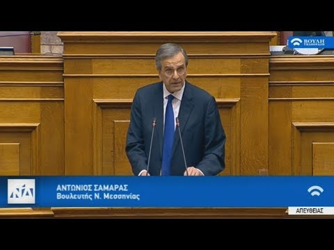 Aπόσπασμα από την ομιλία του Α. Σαμαρά στη βουλή για την κύρωση της Συμφωνίας των Πρεσπών 24-01-2019