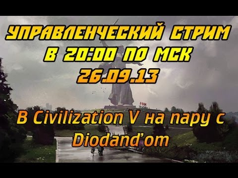 Управленческий стрим в Civilization V с Diodand'ом 26.09.13