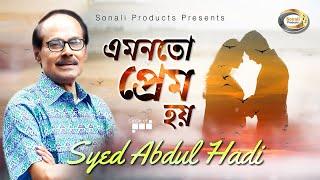 Video Syed Abdul Hadi - Amonoto Prem Hoy | এমনতো প্রেম হয় | New Bangla Lyric Video 2018 MP3, 3GP, MP4, WEBM, AVI, FLV Agustus 2019