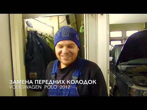 Передние тормозные колодки на фольксваген поло седан 2012 фотография