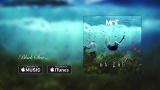 Мот - На дне (премьера трека, 2016)