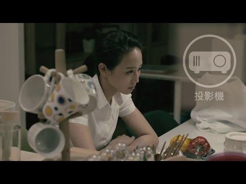 BenQ 家的投影機 2016【戀家】微電影二 #媽媽的孤軍奮戰