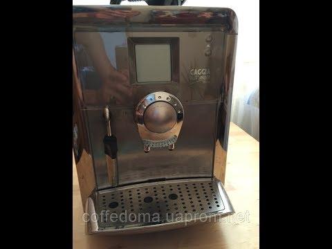 Gaggia platinum vision автоматическая кофемашина. Приготовление кофе