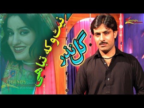Video Pashto New Songs 2018 Gul Nazar Pashto HD Song - Net Wakra Tabahi download in MP3, 3GP, MP4, WEBM, AVI, FLV January 2017