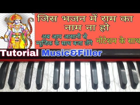 Jis Bhajan Mein Ram Ka Naam Na Ho   On Harmonium   Tutorial with Notation by Lokendra Chaudhary   
