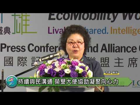 陳菊續任ICLEI生態交通聯盟主席 展現高雄低碳發展的決心