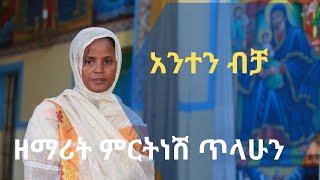 A Great Ethiopian Orthodox Church song: Mirtnesh አንተን ብቻ