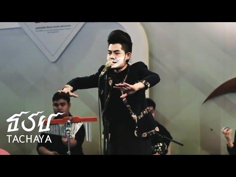 ธชย - เก่ง ธชย cover เพลง Super bass / Just the way you are แสดงในงานอัตลักษณ์แห่งสยาม ft. amFOLK (ฉบับ Fanservice) เปิ๊ดก๊าดแน่นอน...