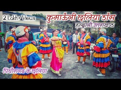 Video Kumaoni Chaliya Dance at Haldwani Uttarakhand | Chhaliya From Pithoragarh download in MP3, 3GP, MP4, WEBM, AVI, FLV January 2017