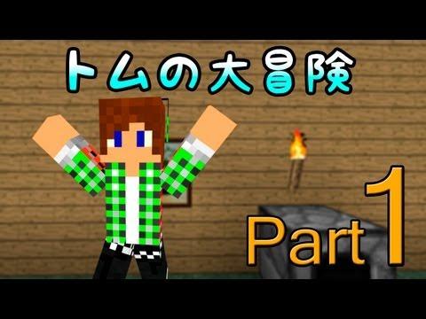 【Minecraft】トムの大冒険season2 part1