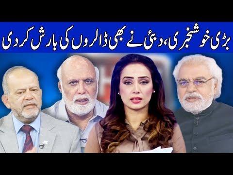 Think Tank With Syeda Ayesha Naaz | 6 January 2019 | Dunya News