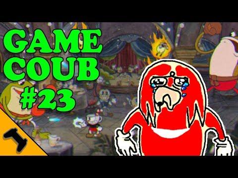 GAME COUB #23   ЛУЧШИЕ ИГРОВЫЕ ПРИКОЛЫ