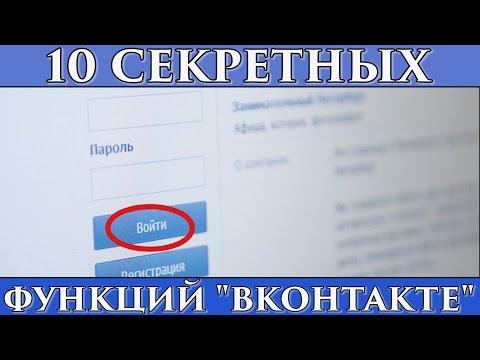 10 СЕКРЕТНЫХ ФУНКЦИЙ САЙТА ВКОНТАКТЕ ВК