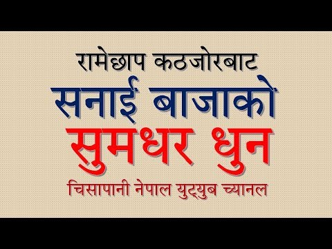 (Melodious Sanai Music with Dance from Ramechhap... 5 minutes, 35 seconds.)
