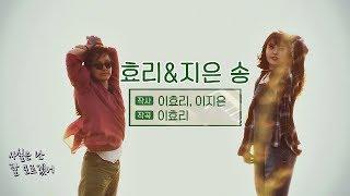 Video [Full Ver.] Finally the 'Hyori x Jieun Song' is complete(!) ♪ Hyori's B&B Ep 13 MP3, 3GP, MP4, WEBM, AVI, FLV Agustus 2018