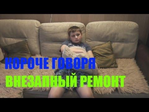 КОРОЧЕ ГОВОРЯ , ВНЕЗАПНЫЙ РЕМОНТ (видео)