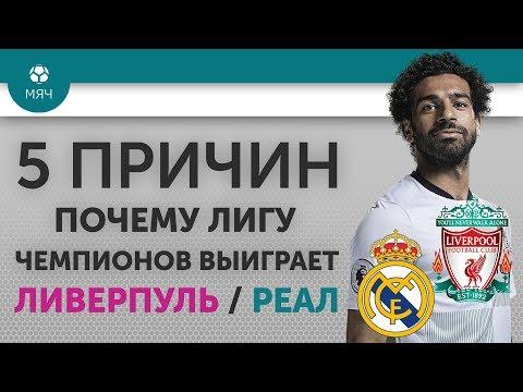 5 ПРИЧИН Почему Лигу Чемпионов выиграет \Ливерпуль\ / \Реал\ - DomaVideo.Ru