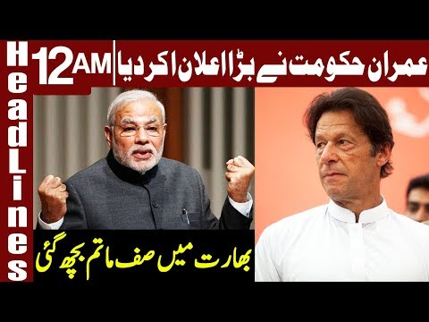 PTI Government takes a big Decision against India | Headlines 12 AM | 22 Sep 2018 | Express News