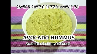 የአማርኛ የምግብ ዝግጅት መምሪያ ገፅ Avocado Hummus Recipe - Amharic