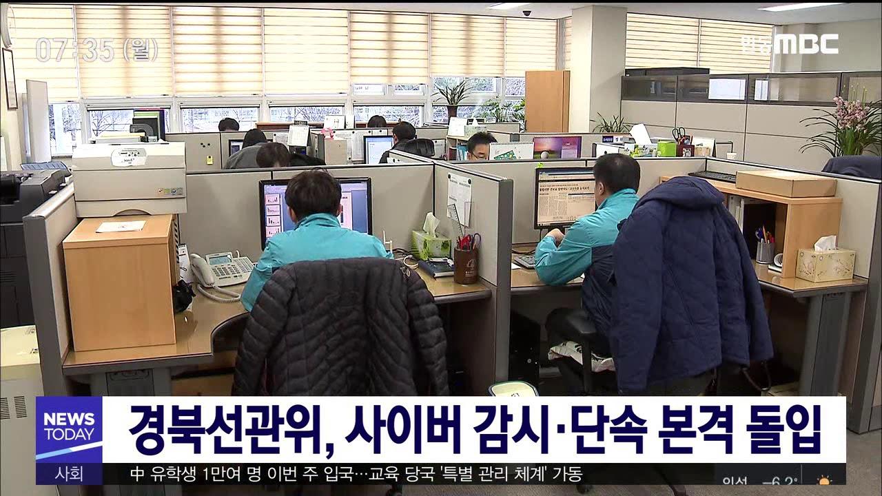 경북선관위, 사이버 감시·단속 본격 돌입