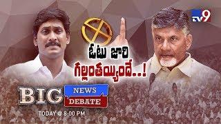 Big News Big Debate : TDP Vs YCP on duplicate votes : Rajinikanth