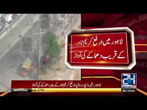 لاہور میں ارفع کریم ٹاور کے قریب دھماکا