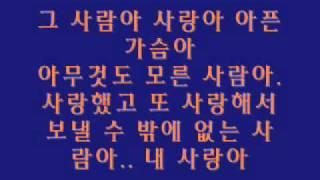 Nhạc Hàn Người ấy