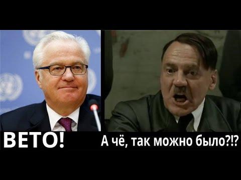 Лавров: Чуркин умер дибил - DomaVideo.Ru