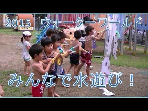 保育園でみんなで水遊び。プールに水鉄砲に楽しいひと時を
