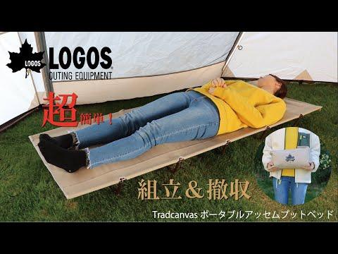 【超短動画】Tradcanvas ポータブルアッセムプッドベッド