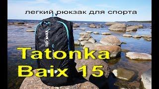 Легкий рюкзак для бега или велоспорта. Tatonka Baix 15