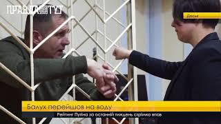 Відео: Людмила Денісова: Над Володимиром Балухом не припиняють знущатися
