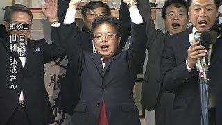 参院選和歌山で自民党の世耕弘成氏現が当選13/07/21