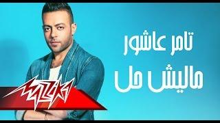 Tamer Ashour - Malish Hall