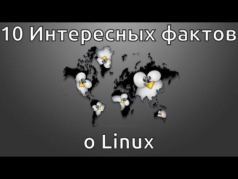 10 Интересных фактов о Linux