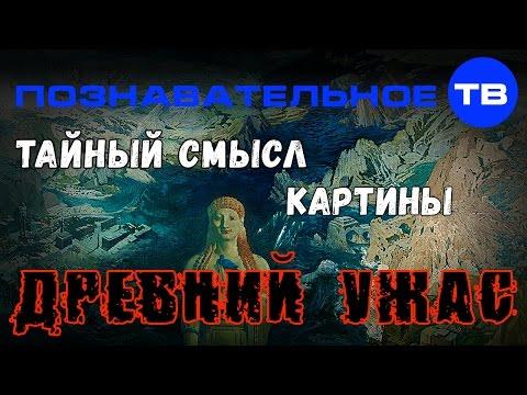 Тайный смысл картины \Древний ужас\ (Познавательное ТВ Владимир Девятов) - DomaVideo.Ru
