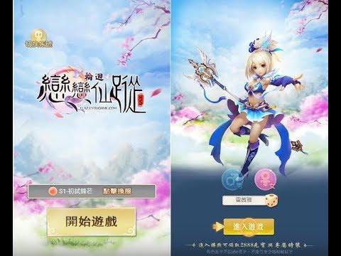 《輪迴:戀戀仙蹤H5》手機遊戲玩法與攻略教學!