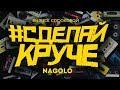 Video #СДЕЛАЙКРУЧЕ - NAGOLO