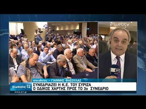 Συνεδριάζει η Κ.Ε. του ΣΥΡΙΖΑ με τον απολογισμό στην ατζέντα | 15/02/2020 | ΕΡΤ