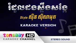 Video រំដួលដងស្ទឹងសង្កែ - មហាសង្ក្រាន្ត - ភ្លេងសុទ្ធ - [Tonsaay Karaoke] musical instruments MP3, 3GP, MP4, WEBM, AVI, FLV Desember 2017