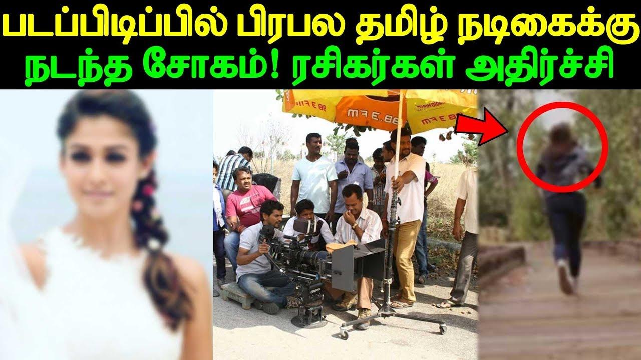 படப்பிடிப்பில் பிரபல தமிழ் நடிகைக்கு நடந்த சோகம் ரசிகர்கள் அதிர்ச்சி | Tamil Cinema News
