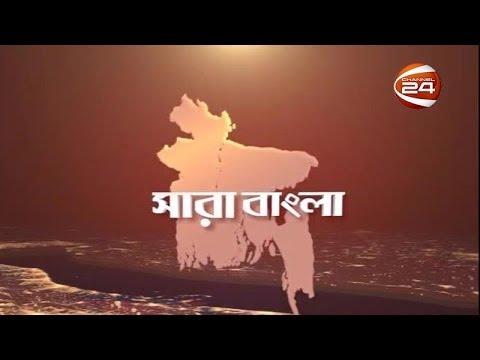 সারা বাংলা | Sara Bangla | 2 August 2019