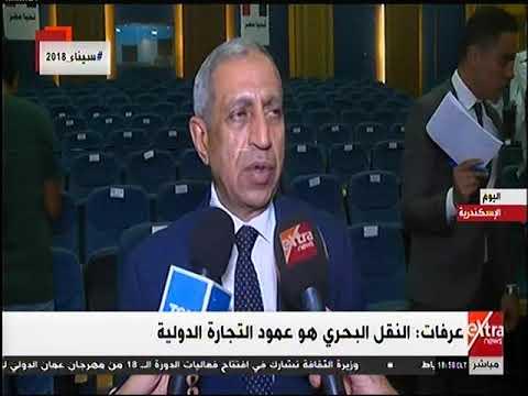لقاء خاص مع الدكتور هشام عرفات وزير النقل على هامش الاحتفال باليوم البحري العالمي بميناءالإسكندرية