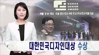 대한민국디자인대상 국무총리상 수상 미리보기