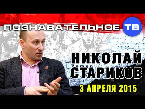 Николай Стариков 3 апреля 2015 (Познавательное ТВ, Николай Стариков)